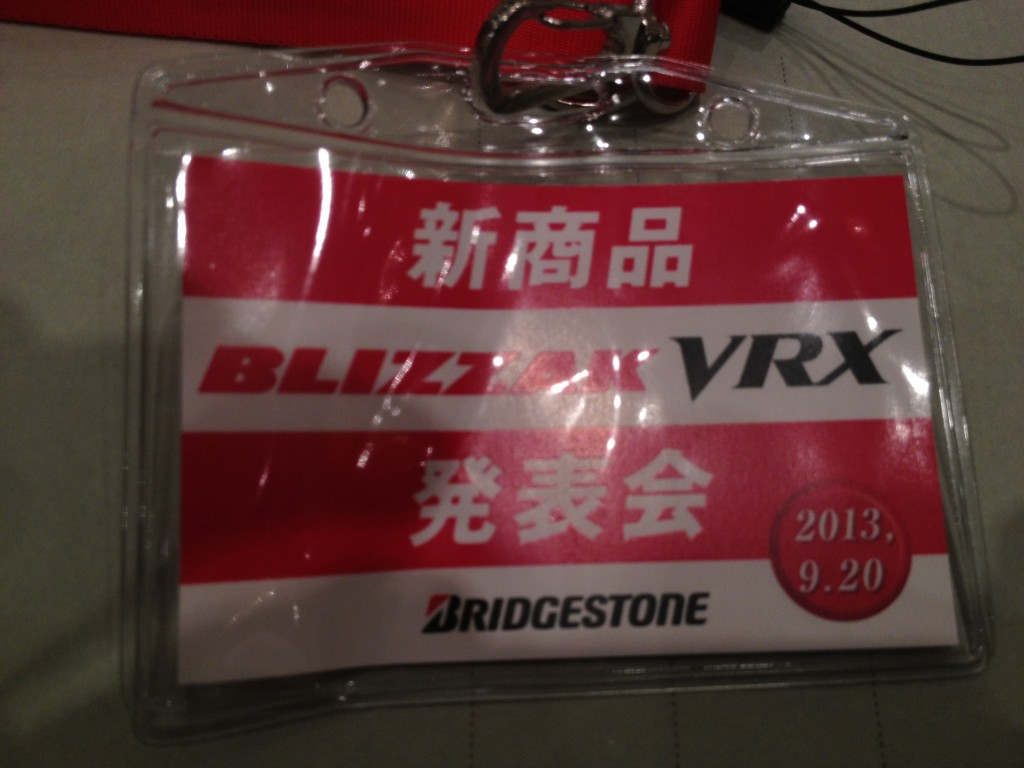 ブリザック VRX 発表会