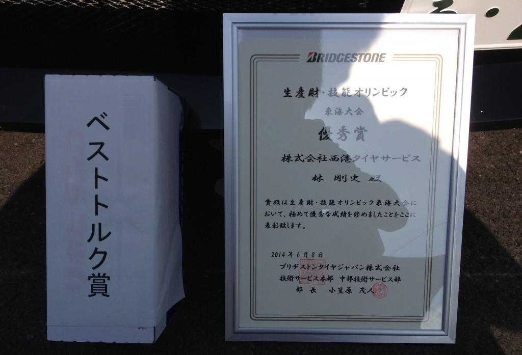 ベスト・トルク賞2