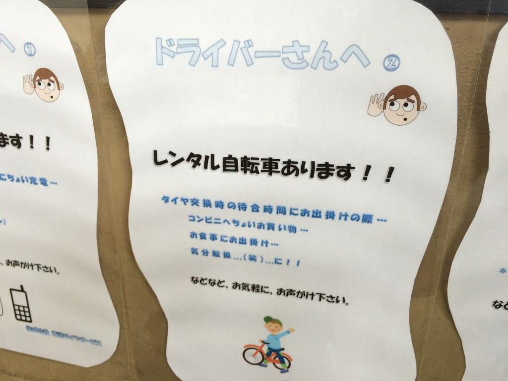 レンタル自転車1
